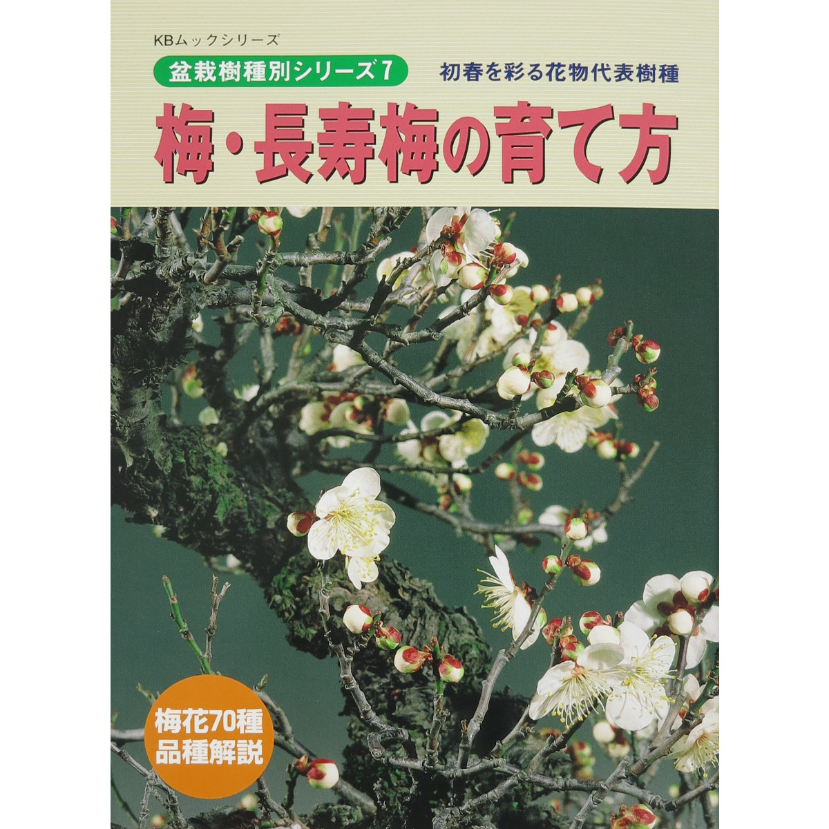 livre kinbon prunus mume - cover
