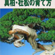 livre kinbon shimpaku