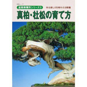 livre kinbon shimpaku - cover