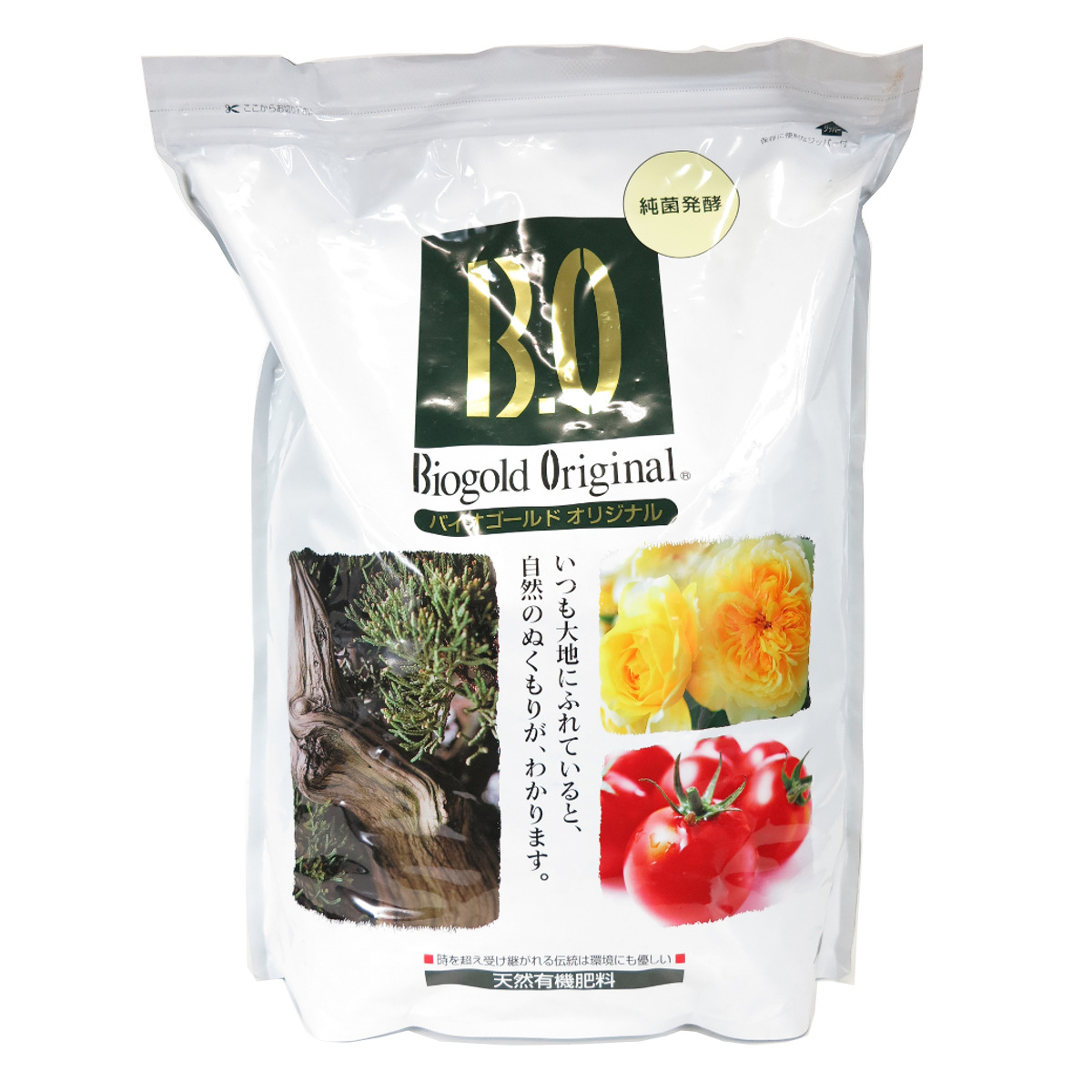 engrais pour bonsaï japonais