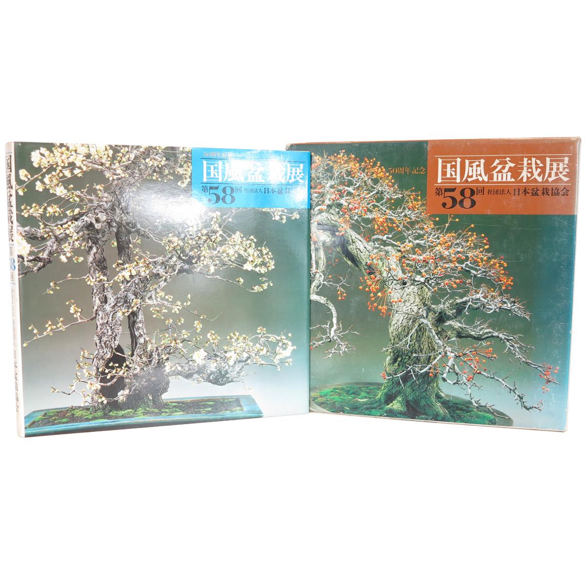 livre kokufu 58